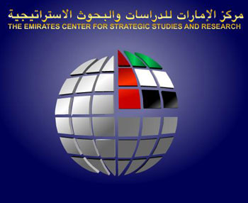 مركز الامارات للدراسات